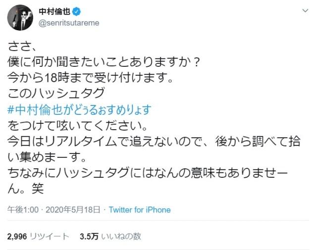 謎のハッシュタグ「#中村倫也がどぅるぉすめりょす」がツイッターのトレンドに浮上…本人が考えたタグらしいけど意味は一体!?
