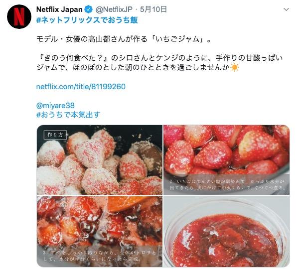 Netflixが有名映画やドラマに登場するレシピ「#ネットフリックスでおうち飯」が面白い! 『きのう何食べた?』『男はつらいよ』など