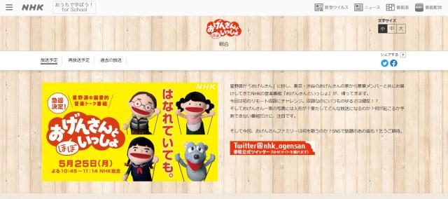 【本日放送】NHKで星野源の『おげんさんと(ほぼ)いっしょ』がリモート収録に! ちょっと変わった形でファミリーが集合します