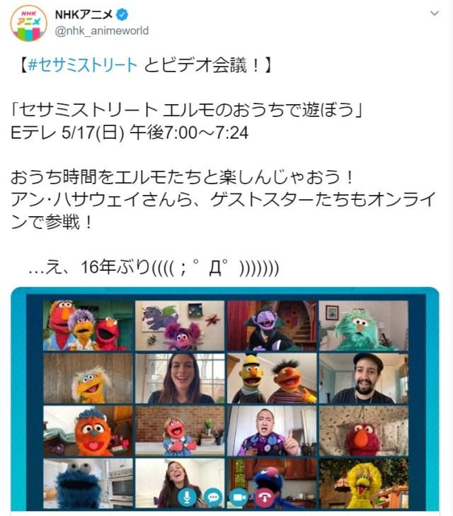 NHKで16年ぶりにセサミストリートが放送されるよ~! おなじみの仲間たちと豪華ゲストがリモート出演