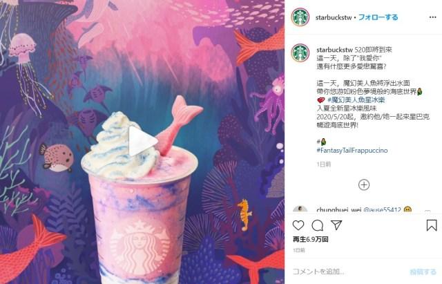 台湾スタバ限定「人魚フラペチーノ」がゆめかわいい♡ ピンク色で人魚のしっぽがトッピングされています♪