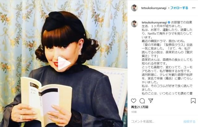 黒柳徹子が語る作家・森茉莉とのエピソードがおもしろい!「ボーイズラブ小説の先駆者」の知られざる私生活や三島由紀夫との話も…