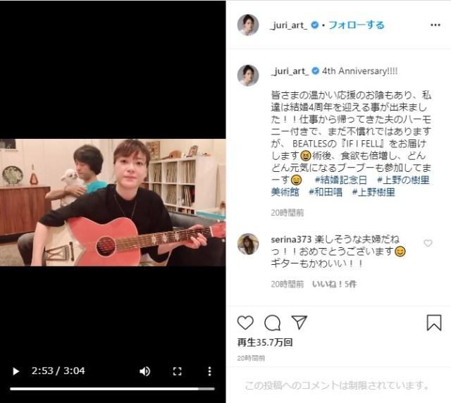 【結婚4周年】上野樹里さんが夫・和田唱さんとのデュエット動画を公開! 歌い終わったあとのやり取りにも注目です