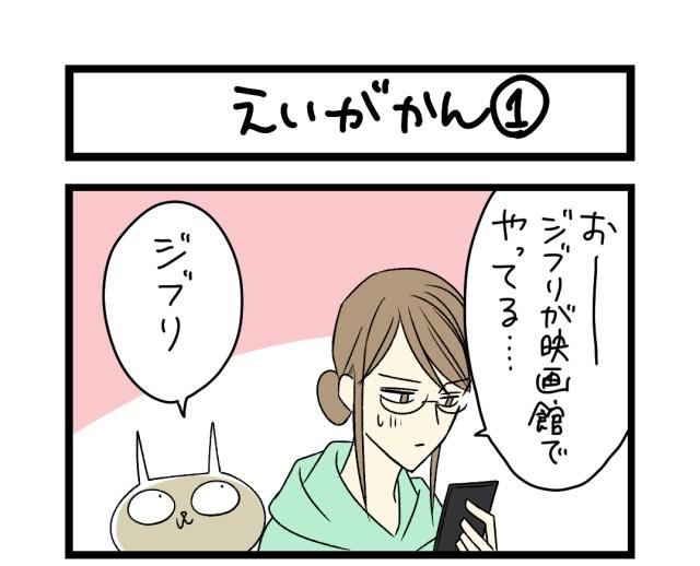 【夜の4コマ部屋】えいがかん1 / サチコと神ねこ様 第1343回 / wako先生