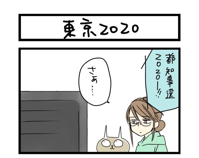 【夜の4コマ部屋】東京2020 / サチコと神ねこ様 第1342回 / wako先生