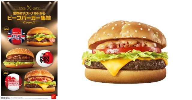 マックに世界のビーフバーガーが集結! カナダ・イギリス・日本のレシピをもとに開発した3種のバーガーが発売されます