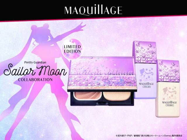 マキアージュ×『美少女戦士セーラームーン』のベースメイクが発売されるよ〜! 「変身シーンのキラめき」をデザインしたパッケージがかわいすぎるよおお