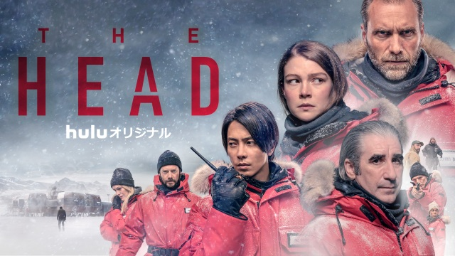 【本音レビュー】山下智久の英語の演技力に驚く…huluオリジナル『THE HEAD』の魅力と気になる点をまとめてみた