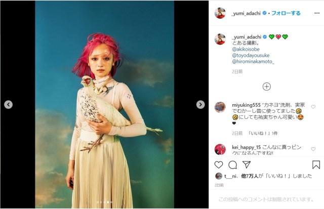 安達祐実が髪を「ピンク」に染めた写真を公開! 反則級の美しさで尊いと話題に…