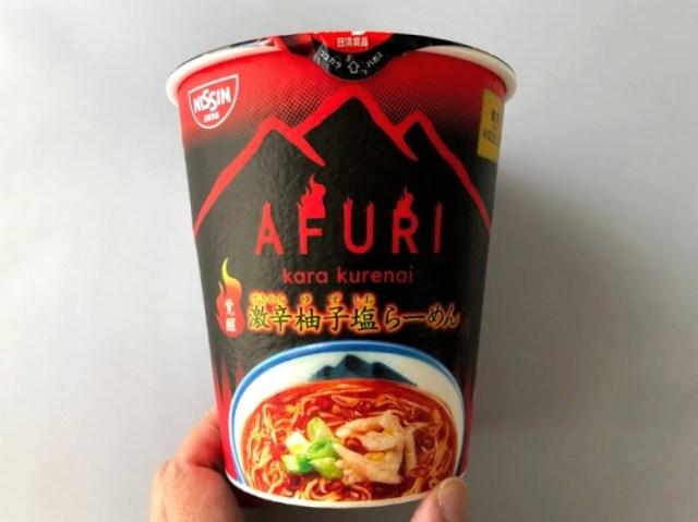 """日清×AFURIの「激辛柚子塩らーめん」は """"上品な激辛"""" という新ジャンル! お店の味の再現度が高くて仰天した!"""