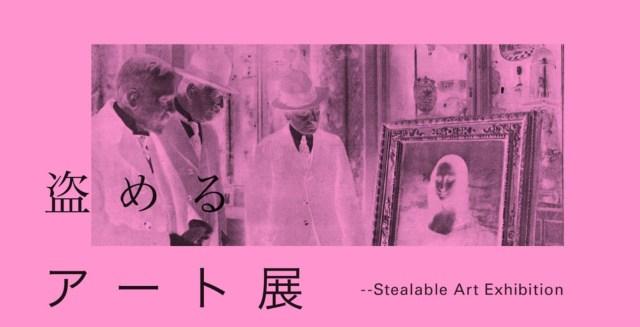 前代未聞の『盗めるアート展』が今夜0時から開催されるよ~! 無人で24時間営業&展示作品は盗んでOKと異例づくし