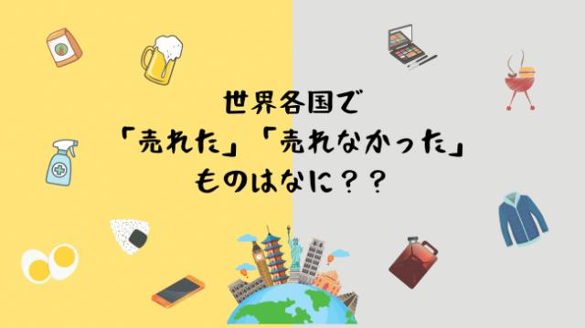 海外在住日本人が伝える新型コロナで「売れたもの」「売れなくなったもの」 / いちばん需要が高まったのは「小麦粉」でした