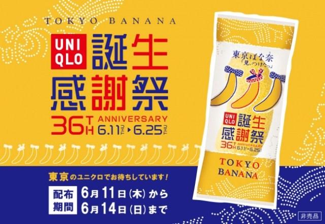【ユニクロ誕生感謝祭】ユニクロが地域に合わせたご当地銘菓をプレゼント! 東京「東京ばな奈」、宮城「萩の月」など