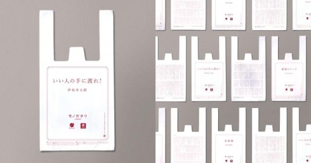 ナチュラルローソンで「読むレジ袋」が無料配布されるよ~! 伊坂幸太郎や吉本ばななの小説が印字された「ずっと使いたくなるデザイン」