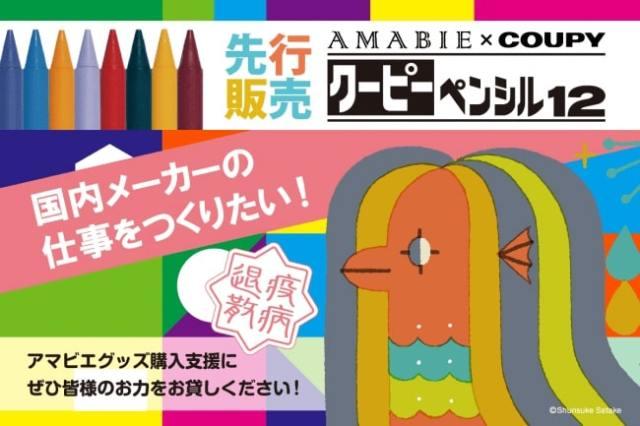 サクラクレパスとコラボした「アマビエクーピー」がかわいい! 売り上げの20%が日本赤十字社に寄付されます