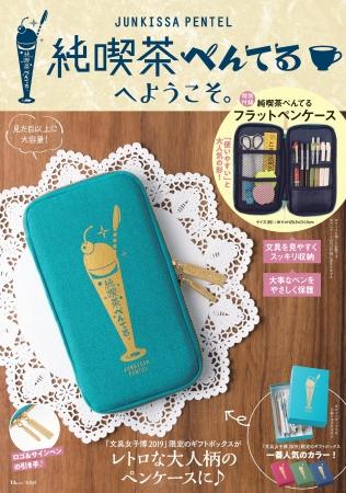 ムック本『純喫茶ぺんてる。』の付録「クリームソーダ柄ペンケース」がレトロかわいい!  文具女子博で人気を集めたデザインだよ
