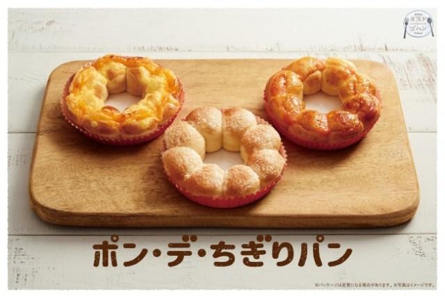 ミスドから甘くないポンデリング「ポン・デ・ちぎりパン」が登場! チーズや明太マヨ風味のパンもあるよ