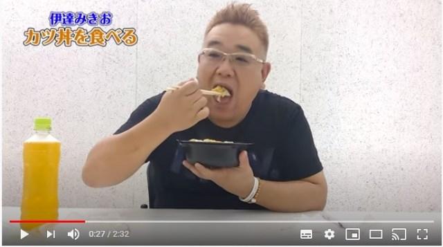 サンドウィッチマン伊達がカツ丼を食べるだけの動画が人気! 「誰が観るの?」とボヤきつつも再生回数が90万超です