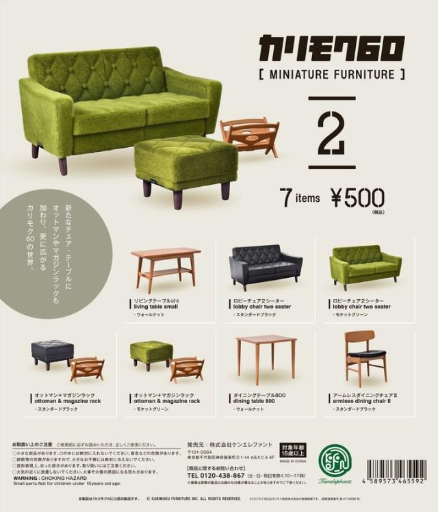 人気家具ブランド「カリモク60」のカプセルトイが精巧! テーブルもチェアも本物に忠実でときめく