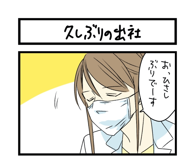 【夜の4コマ部屋】久しぶりの出社 / サチコと神ねこ様 第1327回 / wako先生