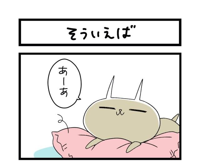 【夜の4コマ部屋】そういえば / サチコと神ねこ様 第1328回 / wako先生