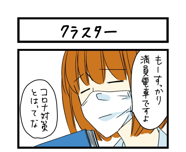 【夜の4コマ部屋】クラスター / サチコと神ねこ様 第1329回 / wako先生