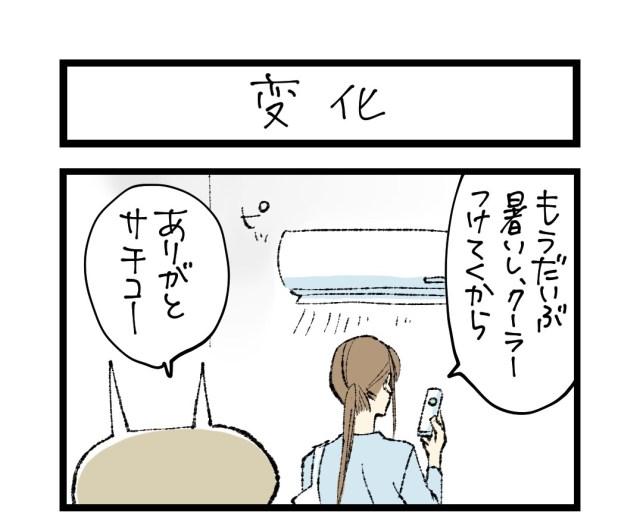 【夜の4コマ部屋】変化 / サチコと神ねこ様 第1332回 / wako先生