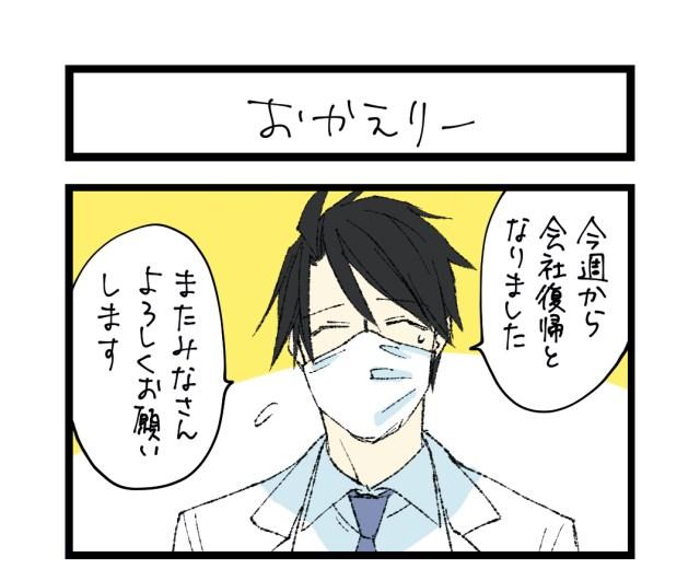 【夜の4コマ部屋】おかえりー / サチコと神ねこ様 第1333回 / wako先生