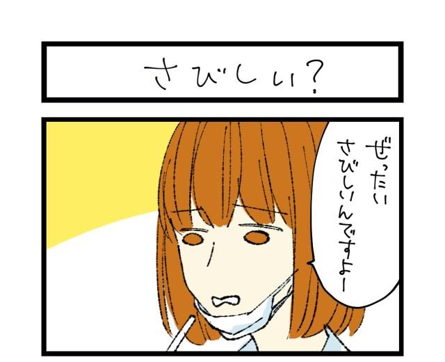 【夜の4コマ部屋】さびしい? / サチコと神ねこ様 第1335回 / wako先生
