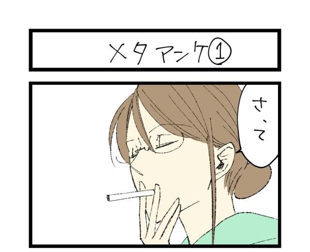 【夜の4コマ部屋】メタアンケ1 / サチコと神ねこ様 第1338回 / wako先生