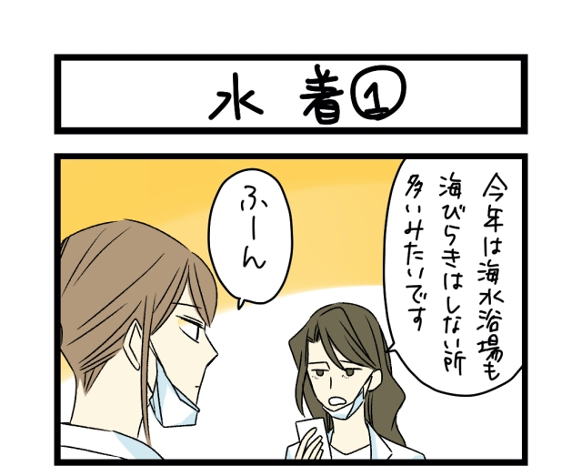 【夜の4コマ部屋】水着1 / サチコと神ねこ様 第1340回 / wako先生