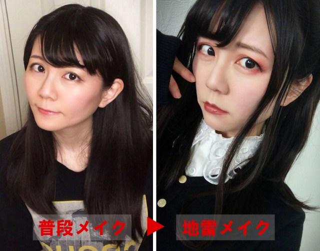 【やり方解説付】舞台女優がSNSで話題の「#地雷メイク」に挑戦してみた!意外と日本人に似合うメイクです