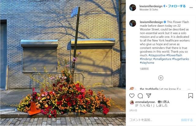 ニューヨークの街角に突如フラワーアレンジメントが出現!? 花でポジティブな気持ちを届け続けるフローリスト