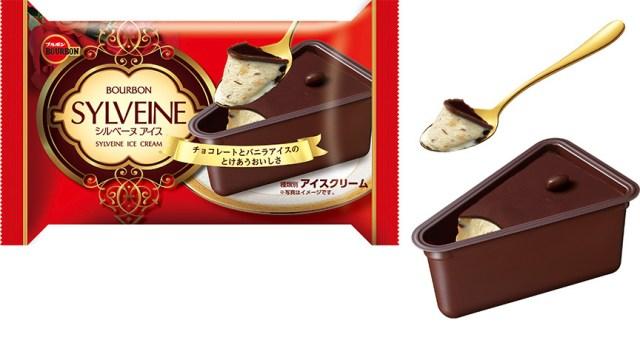 ブルボンのロングセラー「シルベーヌ」がアイスに!  三角形のカップ入り&ケーキのような味わいを楽しめるんだって