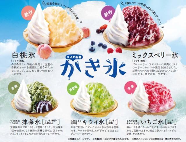 今年もコメダ珈琲に「かき氷」の季節がやってきた! フレッシュフルーツを使った「白桃氷」と「ミックスベリー氷」が新登場