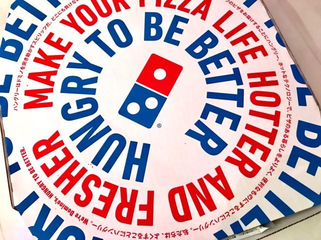 ドミノ・ピザのテイクアウト、1枚目から半額に! 単身者でも買いやすいようにサービスが変わりました