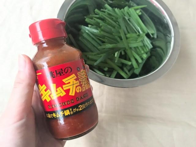 桃屋の「キムチの素」とニラを混ぜるだけで完成する「ニラキムチ」が絶品! 箸が止まらなくなる美味しさだよ