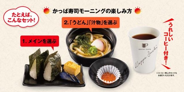 かっぱ寿司が「モーニング」を始めたよ~! 海鮮丼、うどん、コーヒーなどが選べて超お得な内容です