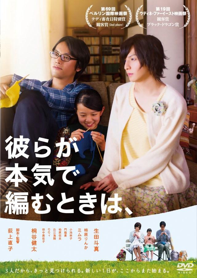 【プライド月間オススメ映画】生田斗真がトランスジェンダーの女性を演じる『彼らが本気で編むときは、』