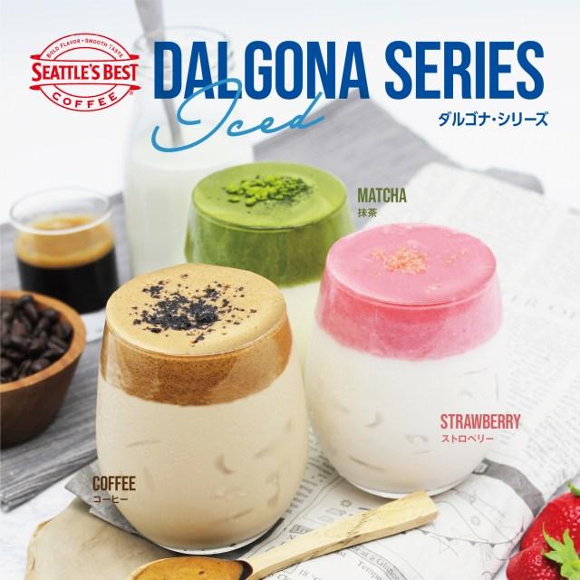 SNSで話題「ダルゴナコーヒー」がシアトルズベストコーヒーに登場! 抹茶やストロベリー味もあります