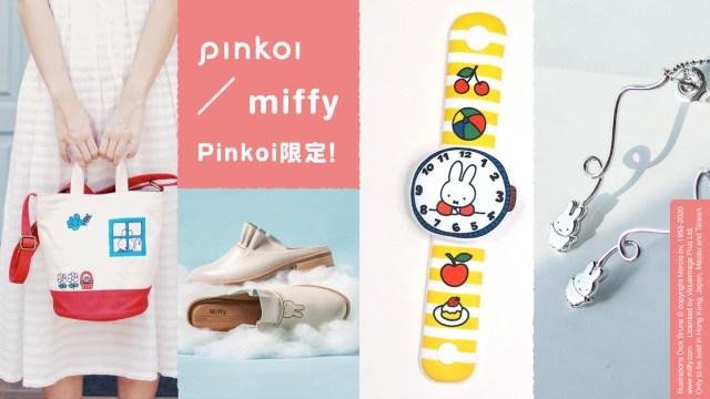 ミッフィーが台湾発の通販サイト「Pinkoi」とコラボ! 他にはないキュートなデザインがいっぱいで目移りしちゃう