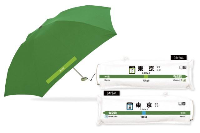 山手線の駅名がデザインされた折りたたみ傘がニューデイズから発売! 雨傘だけでなく日傘としても利用できます