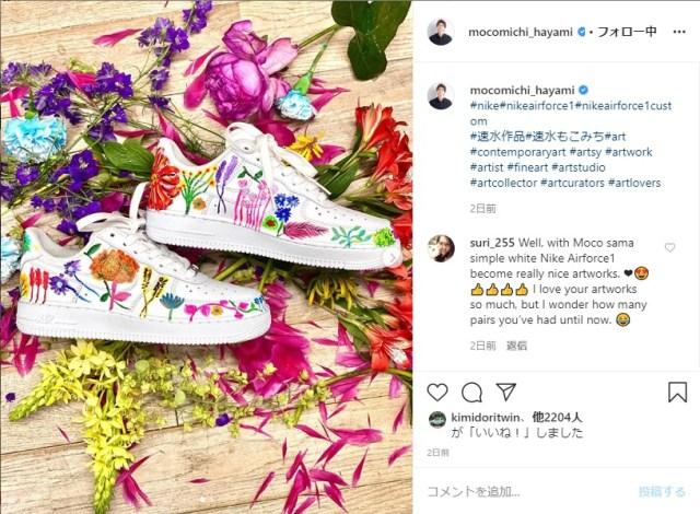 速水もこみちの手書きスニーカーが上手すぎて話題に! 白いナイキシューズにカラフルな花柄がデザインされています