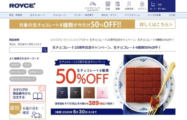 【歓喜】ロイズの生チョコレートが「50%オフキャンペーン」を実施中! 4商品を半額の389円で買えちゃうよ