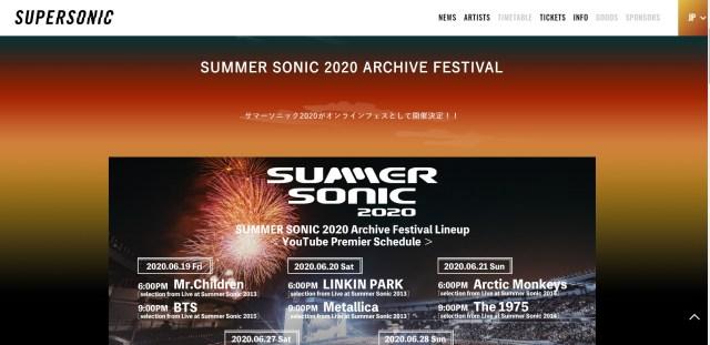 【今夜から】サマソニ2020がオンラインフェスを開催! ミスチルやBTS、アンダーワールドの過去ライブ映像を限定配信