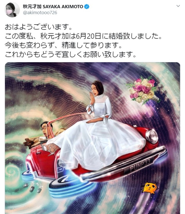 秋元才加とラッパーPUNPEEが結婚を発表!! 篠田麻里子「もう夫婦だと思ってた」など祝福の声が相次いでいます