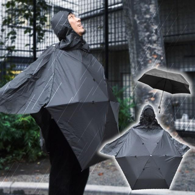 折り畳み傘にレインポンチョを内蔵したアイテムが無敵な予感! 急な雨でも鉄壁のガードで守ってくれちゃうよ