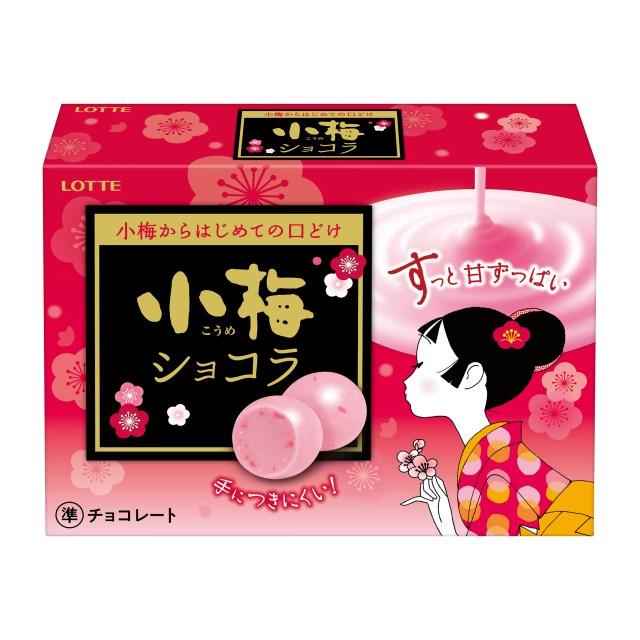 「小梅」がチョコレートに! 初恋のような甘酸っぱさと爽やかさを楽しめるピンク色のチョコだよ