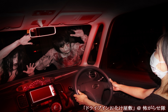 今年は車内で「ドライブインお化け屋敷」! お化けとのソーシャルディスタンスを保ちながら最凶の恐怖体験を楽しめます