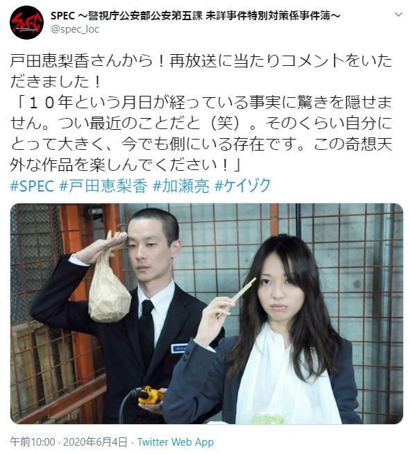 【本日から放送】人気ドラマ『SPEC』が10年ぶりに放送へ! 戸田恵梨香「10年という月日が経っている事実に驚きを隠せません」